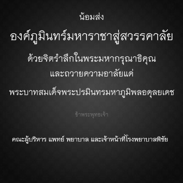 ForTheKing (1)